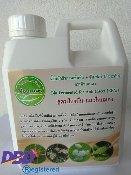 น้ำหมักชีวภาพ ป้องกันแมลง